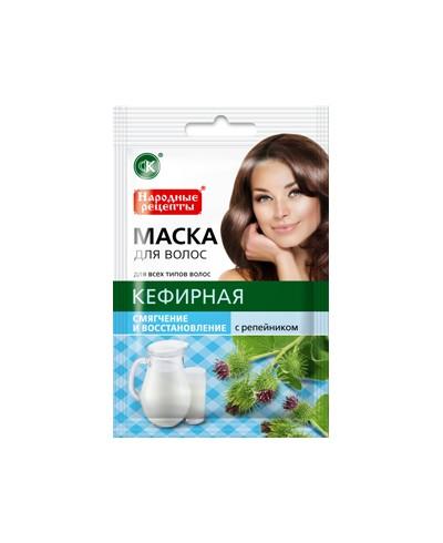 Glinka zielona syberyjska odżywcza do twarzy FITOKOSMETIK 75 g
